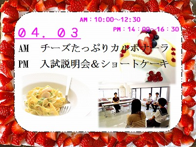 4月体験入学3.jpg