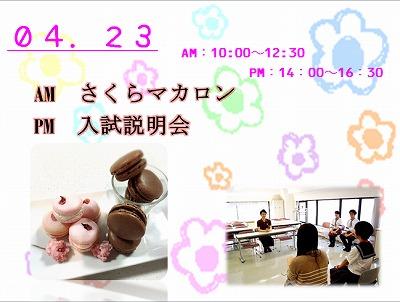 4月体験入学7.jpg
