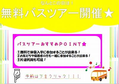 5月14日体験入学3.jpg