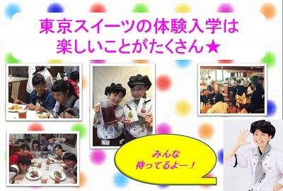 5月14日体験入学5.jpg