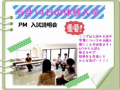 5月14日体験2.jpg