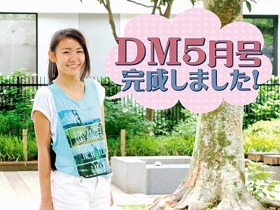 5月DM発送1.jpg