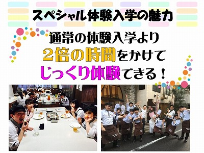 6月の体入告知11.jpg
