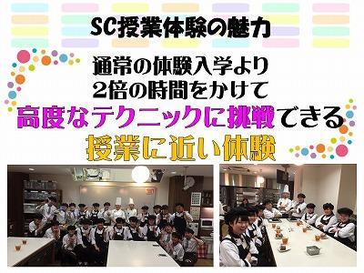 6月の体入告知12.jpg