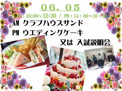 6月の体入告知3.jpg