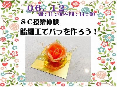6月の体入告知5.jpg