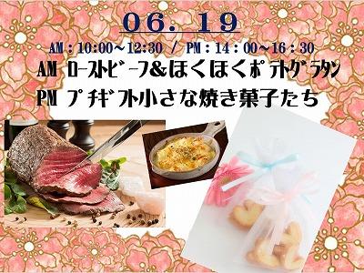 6月の体入告知6.jpg