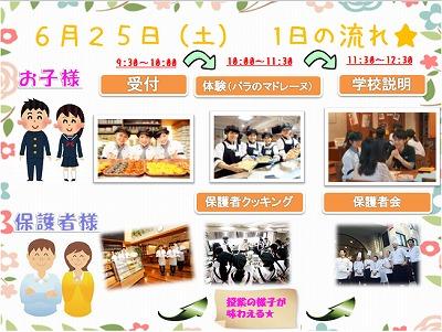 6月25日体験12.jpg