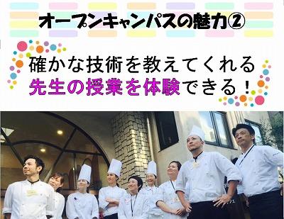 6月25日体験5.jpg