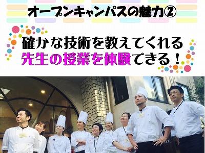 6月の体入告知9.jpg