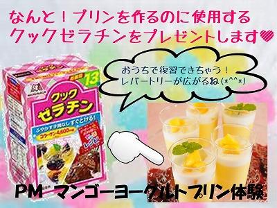 8月の体入告知(クックゼラチン).jpg