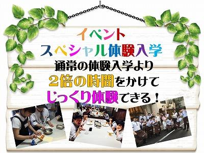 8月の体入告知10.jpg