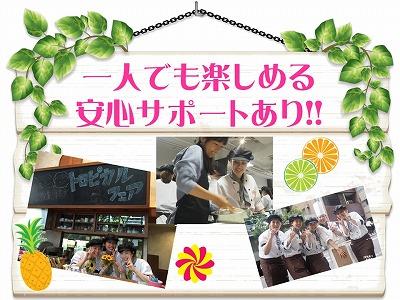 8月の体入告知12.jpg