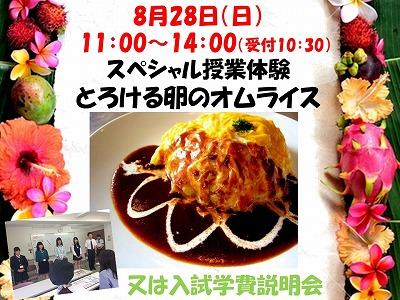 8月の体入告知6.jpg