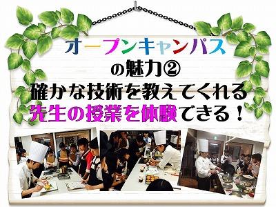 8月の体入告知8.jpg