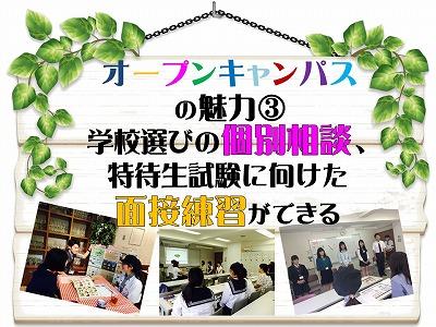 8月の体入告知9.jpg