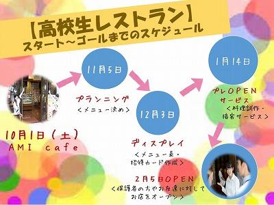 9月29日店舗10.jpg