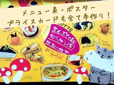 9月29日店舗5.jpg