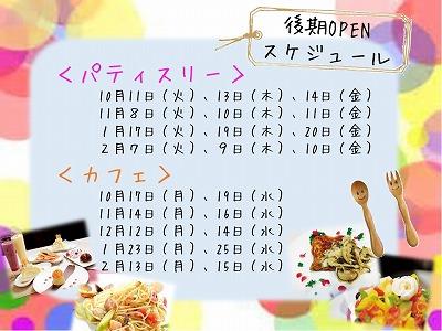 9月29日店舗7.jpg