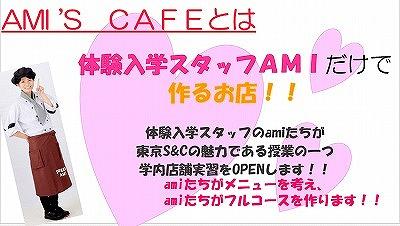 AMI'S CAFE.2.jpg