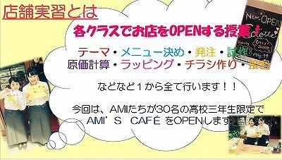 AMI'S CAFE.3.jpg