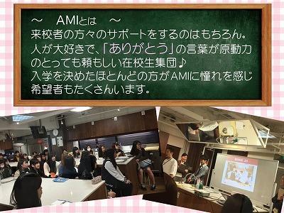 AMI決起会・研修3.jpg