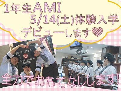 AMI決起会・研修4.jpg