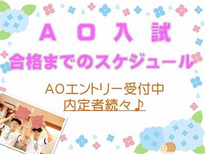 AO今からスケジュール1.jpg