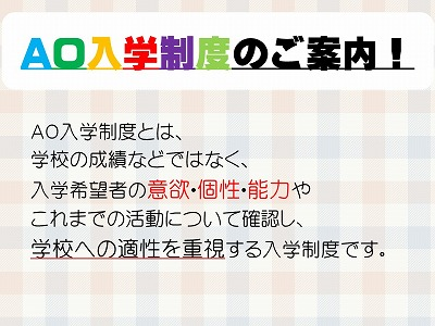 AO今からスケジュール2.jpg