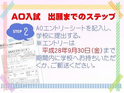 AO今からスケジュール4.jpg
