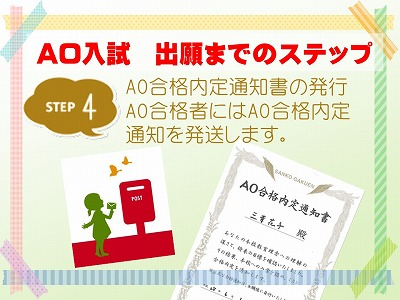 AO今からスケジュール6.jpg