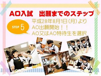 AO今からスケジュール7.jpg