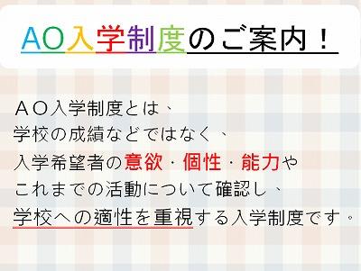AO入試5月体入3.jpg