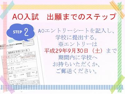 AO入試5月体入5.jpg