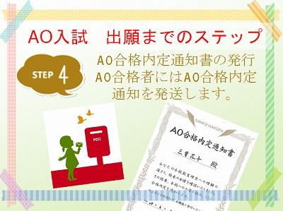AO入試5月体入7.jpg