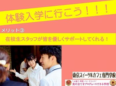 H29 体験入学 5月 4.jpg