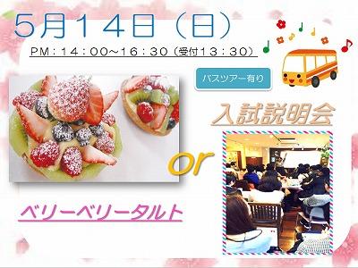 H29 体験入学 5月8.jpg