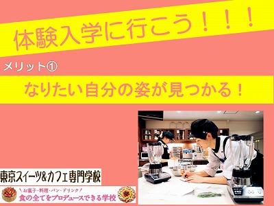 H29 体験入学 5月2.jpg