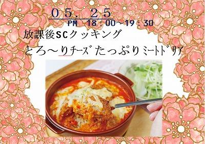 SCくっっキング3.jpg