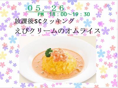 SCくっっキング4.jpg