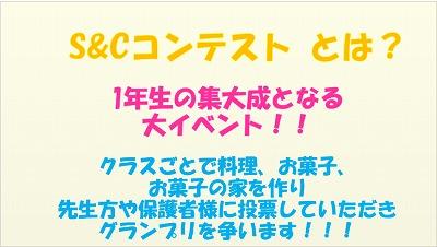 SCコン1.jpg