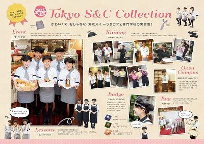 tokyoS&C-A1omote2.jpg