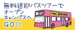 無料送迎バスでオープンキャンパスへGO!