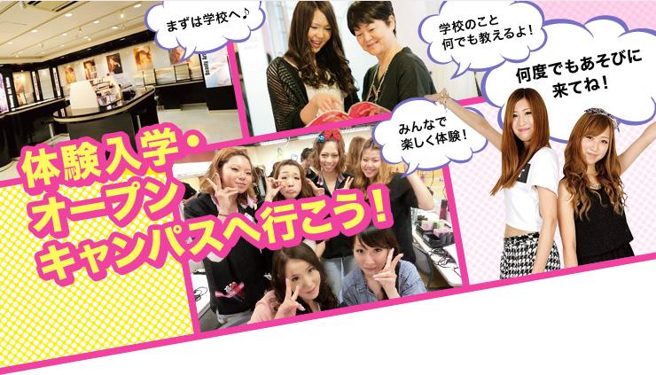 体験入学・オープンキャンパスへ行こう!