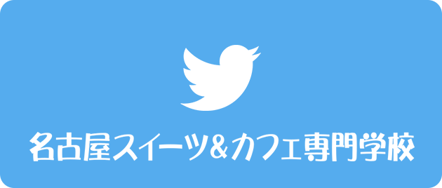 Twitter 名古屋スイーツ&カフェ専門学校