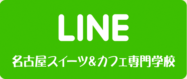 LINE 名古屋スイーツ&カフェ専門学校