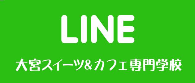 LINE スイーツ&カフェ専門学校