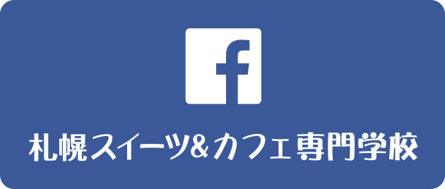 Face book スイーツ&カフェ専門学校