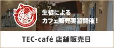 TEC-cafe店舗販売日