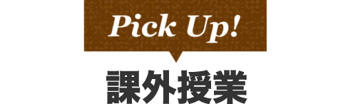 Pick Up! ボランティア活動